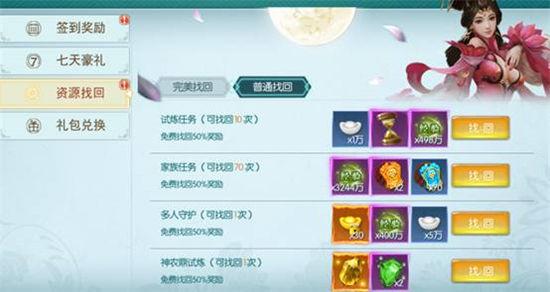 《九幽仙域》手游 资源找回系统介绍