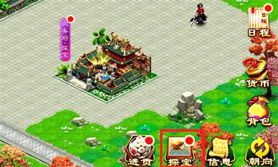《我的宫廷》手游 探宝玩法介绍
