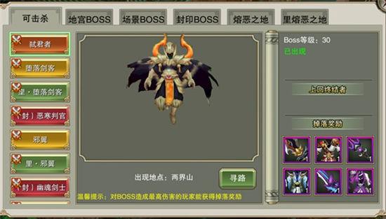 《戮仙战纪》手游 蜀山锁妖功能介绍