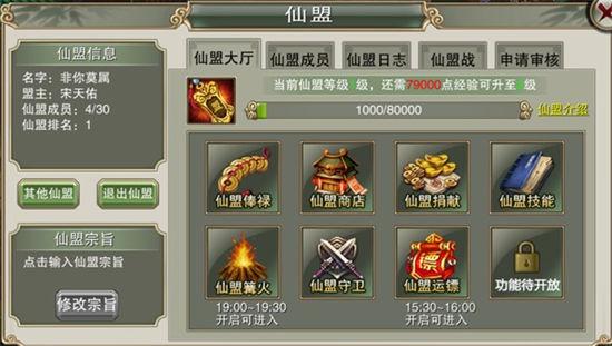 《戮仙战纪》手游 仙盟功能介绍