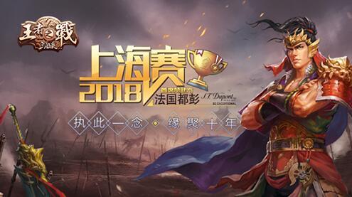 回归初心《三国杀》王者之战再战上海