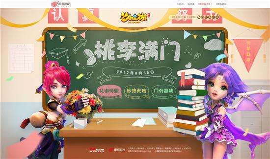 桃李满园《梦幻西游》手游教师节活动即将开启