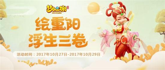 浮生三卷,《梦幻西游》手游重阳节活动上线
