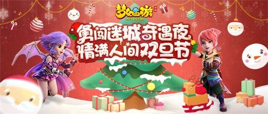 圣诞狂欢夜《梦幻西游》手游圣诞活动趣味来袭