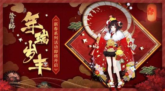 迎春纳福《阴阳师》新春系列活动即将开启!