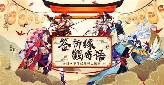 纸鹤寄语 签文祈缘《阴阳师》情人节系列活动上线