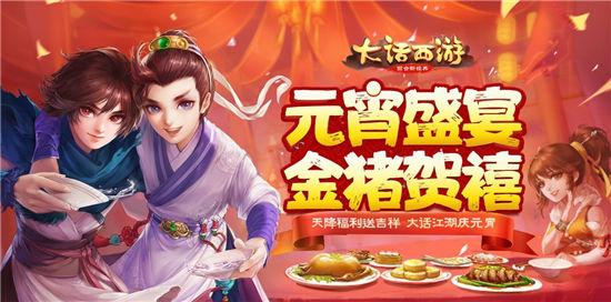 《大话西游》手游元宵节活动预告
