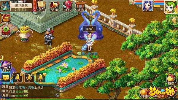《梦幻西游》手游游戏截图(2)