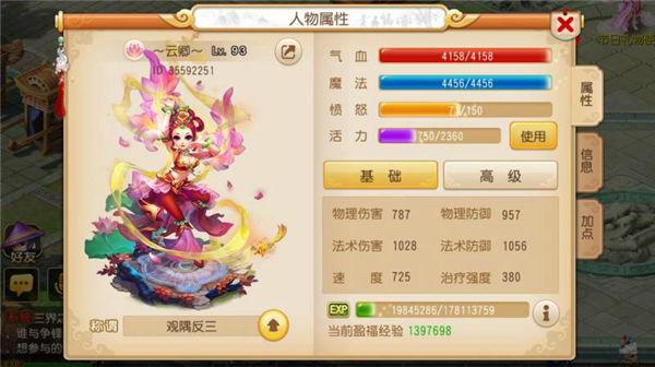 《梦幻西游》手游游戏截图(3)