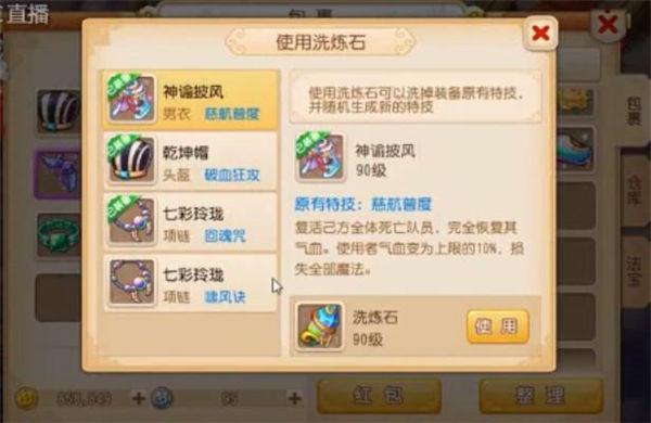 《梦幻西游》手游游戏截图(4)