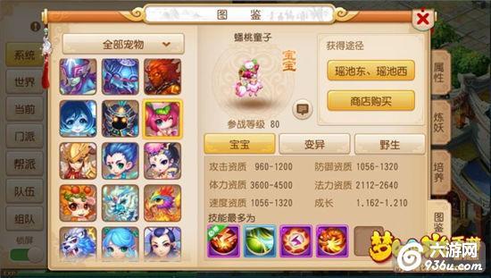 《梦幻西游》80级红尘试炼天兵篇战斗简介