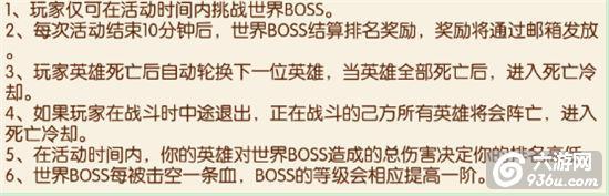 《全民打BOSS》手游 世界BOSS怎么打解析