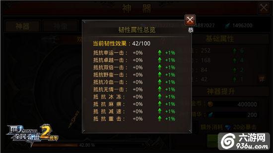 《全民奇迹MU》2.40深度评测:最进击的团战时代
