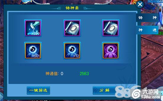 《新苍穹之剑》手游 铸神鼎怎么使用玩法介绍