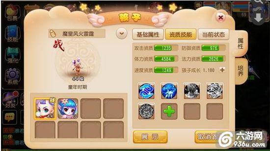 《梦幻西游》手游 幼年孩子技能升级花费多少银币