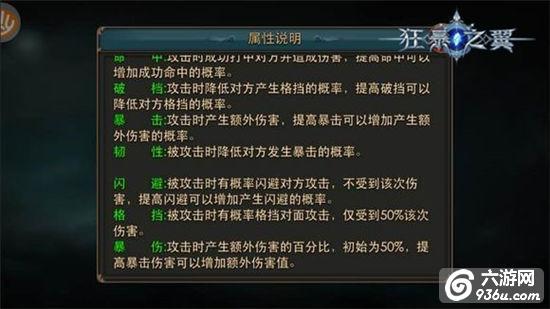 《狂暴之翼》手游 PK比自己战力高的玩家如何胜利