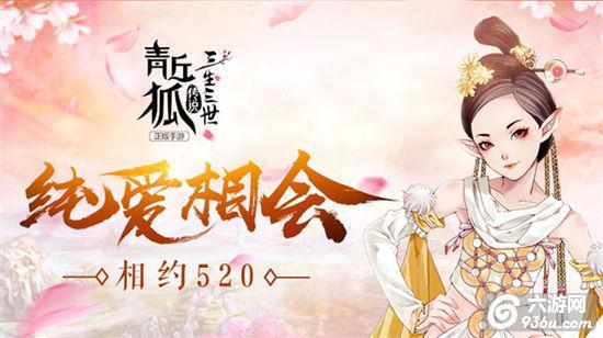 千里相会《青丘狐传说》全新资料片今日开启