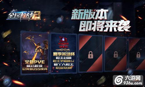 《全民枪战2》6月全新版本即将来袭