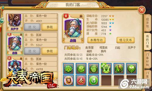 《大秦帝国OL》手游 前期超强刷怪阵容大推荐