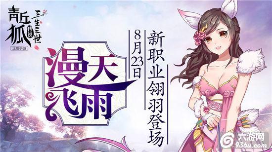 漫天箭雨《青丘狐传说》8.23资料片新职业翎羽登场