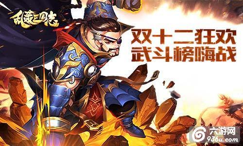 全民狂欢《乱轰三国志》双十二天下武斗榜开战