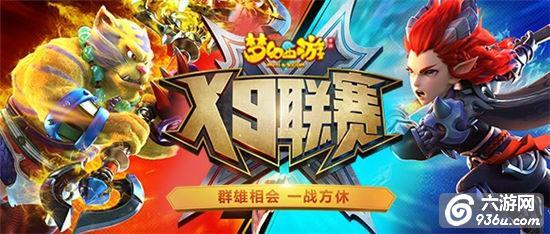 战火再起!《梦幻西游》手游第五届X9联赛火热报名中