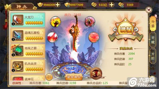 《<a href=http://www.936u.com/app/659/ target=_blank class=infotextkey>热血江湖手游</a>》神兵系统介绍