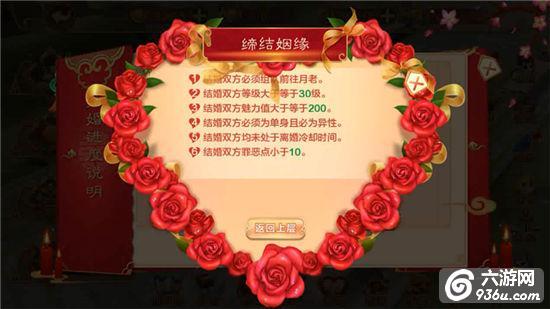 《热血江湖手游》婚姻系统详解