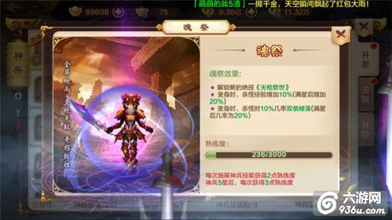 《<a href=http://www.936u.com/app/659/ target=_blank class=infotextkey>热血江湖手游</a>》绝技系统介绍