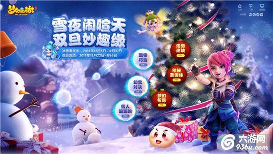 圣诞谁是泡泡王?《梦幻西游》手游双旦活动火热进行中