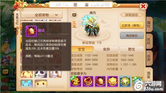 云梦传说《梦幻西游》手游开放全新等级上限
