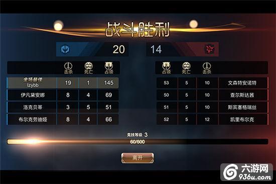 《巨龙法则》手游 4V4战场玩法介绍