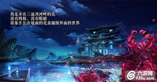 """""""曼珠沙华秘话""""展卷!《阴阳师》彼岸花传记漫画"""
