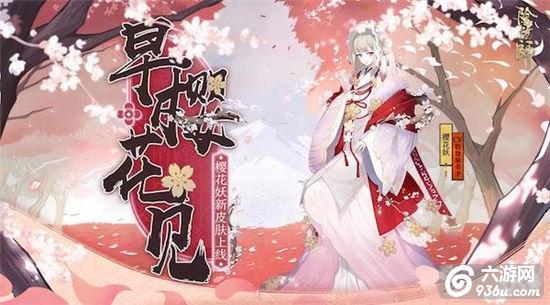 春尚早 樱已现《阴阳师》樱花妖新装即将降临!