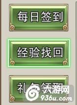 《戮仙战纪》手游 福利功能介绍