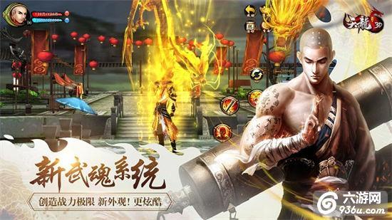 《天龙八部3D》新资料片今日上线,至尊武魂嗜血开战!