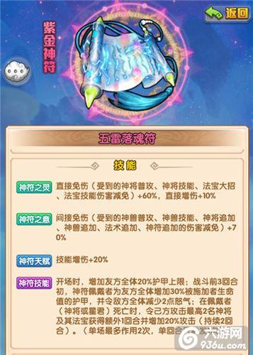 """《少年西游记》全新版本""""谏世星脉""""正式上线"""