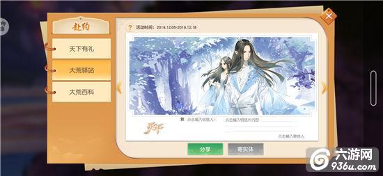青鸟传书,《天下》手游大荒驿站明信片寄送开启!