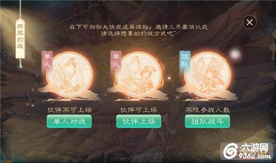 """《大话西游》全新资料片""""修罗古城""""今日全服上线!"""