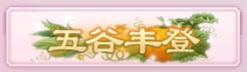 《京门风月》7月30日版本更新公告
