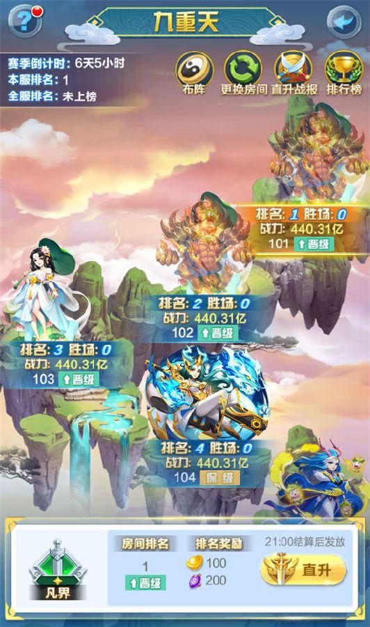 《道友请留步》 8月2日九重天、万仙阵玩法开启