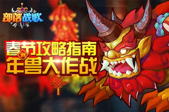 《部落战歌》手游  春节攻略指南:年兽大作战