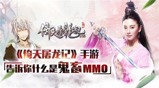 《倚天屠龙记》手游MMO也鬼畜!才艺玩家剪辑团战视频