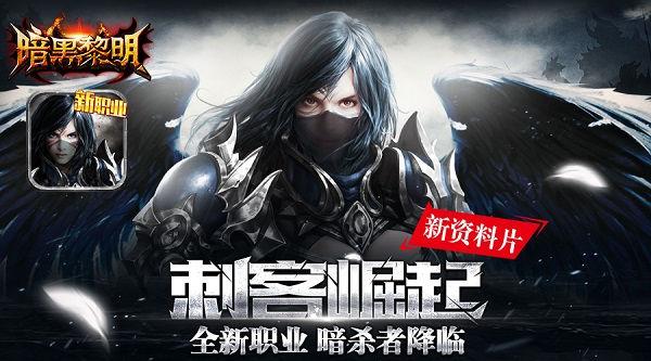 """《暗黑黎明》新资料片""""刺客崛起""""全新职业 暗杀者降临"""