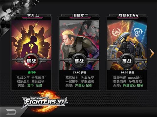 《拳皇97ol》新资料片即将登场!大乱斗趣味来袭