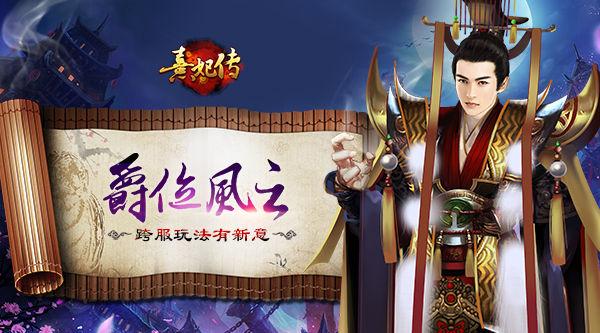 爵位风云 《熹妃传》11.24版本将迎跨服新玩法
