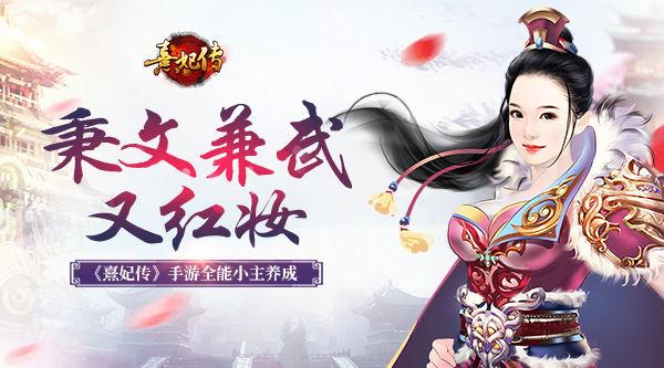 秉文兼武又红妆《熹妃传》11.24新版本修炼全能小主