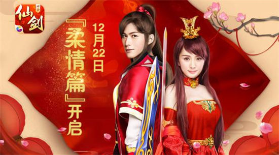 《仙剑奇侠传3D回合》首部资料片12月22日柔情上线