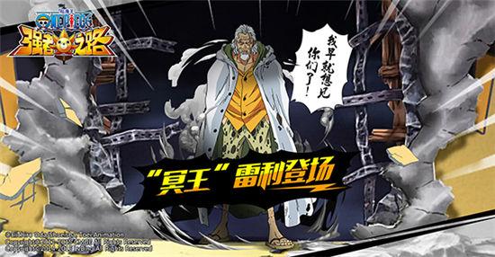 《航海王强者之路》海贼王的右腕!冥王雷利登场