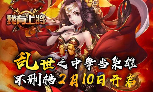 乱世之中争当枭雄《我有上将》不删档2月10日开启